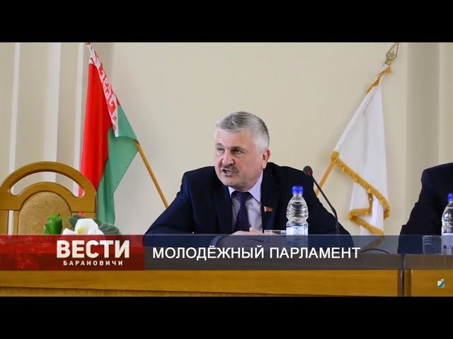 Вести Барановичи 15 мая 2019.