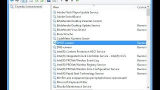 Какие службы можно отключить в Windows 8