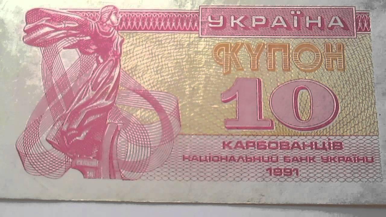 10 карбованців 1991 цена мелкая монета швейцарии