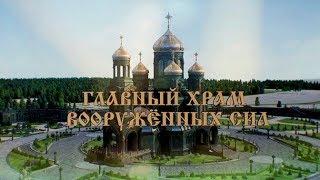Главный Храм Вооруженных сил