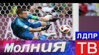 Историческая победа сборной России по футболу! Жириновский предсказал Победу!