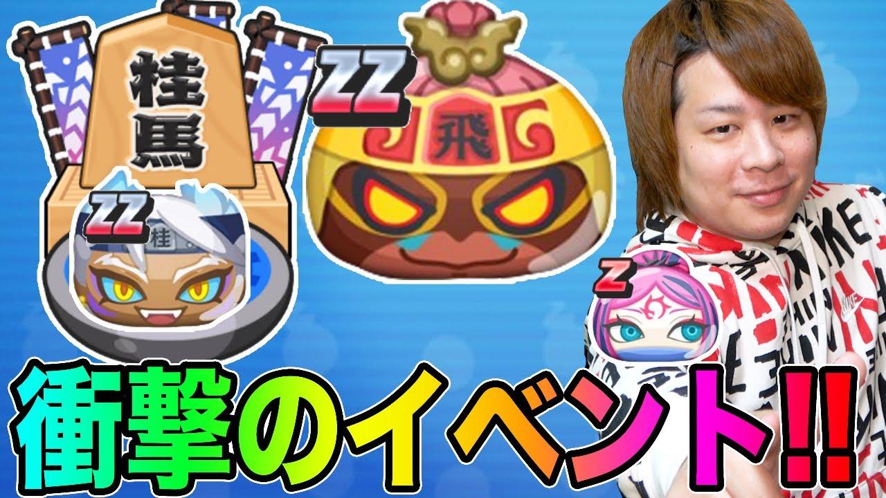 ぷにぷに次のイベントが謎すぎてやばすぎるwwwwww【妖怪ウォッチぷにぷに】ぷにぷに最新情報Yo-kai Watch part1051とーまゲーム