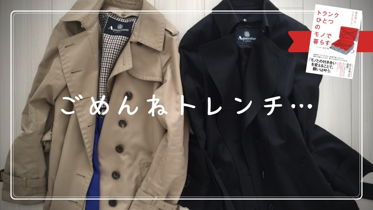 ミニマリストのコンプレックス|十年物の服が…|アップデート系