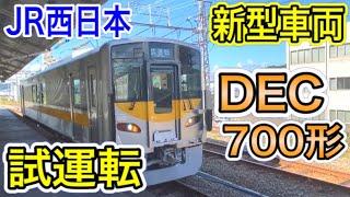 【試運転】 JR西日本 DEC700形 (新型車両) 電気式気動車 下関駅