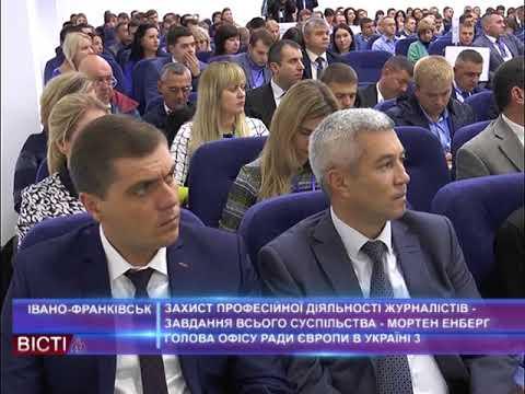 """""""Захист професійноі діяльності журналістів-завдання всього суспільства"""