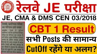 RRB JE CBT 1 Exam Expected Result Date और क्या सभी Posts का Common कटऑफ रहेंगे?
