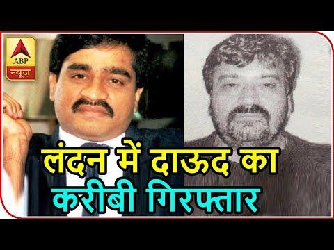 Twarit Vishwa: Dawood`s Aide Jabir Moti Arrested in London   ABP News