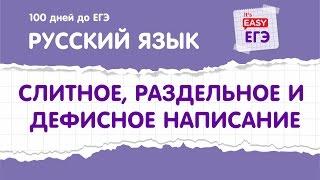 Разбор заданий ЕГЭ по русскому. Задание 13. 100 дней до ЕГЭ