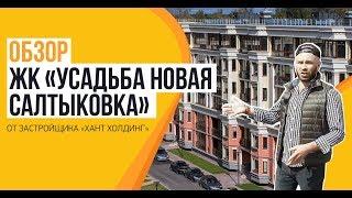 видео ЖК Виноградный - официальный сайт ????,  цены от застройщика, квартиры в новостройке
