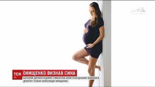 Батьком дитини відомої гімнастки Анни Різатдінової виявився депутат-утікач Онищенко