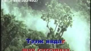 Zulai tsagaan altai Karaoke   Зулай Цагаан Алтай Монгол Караоке