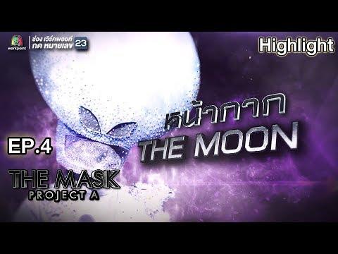 หน้ากากThe Moon | EP.4 | Sky War | THE MASK PROJECT A