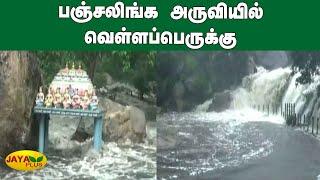 பஞ்சலிங்க அருவியில் வெள்ளப்பெருக்கு | Thirumoorthy Falls | Panjalinga Falls | Tirupur Floods
