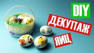DIY Декупаж яиц / Мастер класс 🐞 Afinka