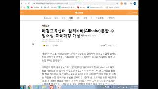 [중국기업 분석] 알리바바, 텐센트, 바이두 7회