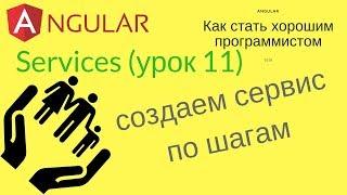 Angular (урок 11) - Как создать сервис по шагам