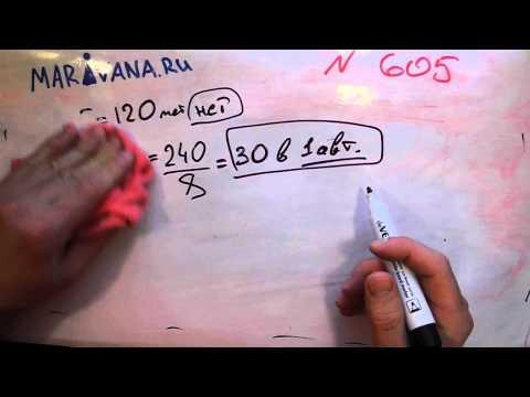 Зубарева Мордкович Задача номер 605 Учебник математики 5 класс (решение и ответ). Решебник