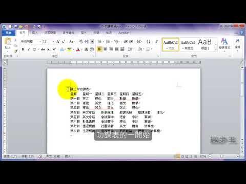 Word 2010 20-01功課表範例實作,步驟一:建立表格教學   2020新版課程   全國電腦學院 - YouTube