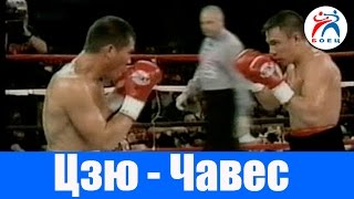 Костя Цзю против Хулио Сезара Чавеса. Бокс. Бой №27.