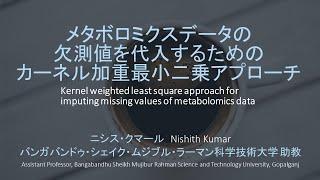 メタボロミクスデータの欠測値を代入するためのカーネル加重最小二乗アプローチ