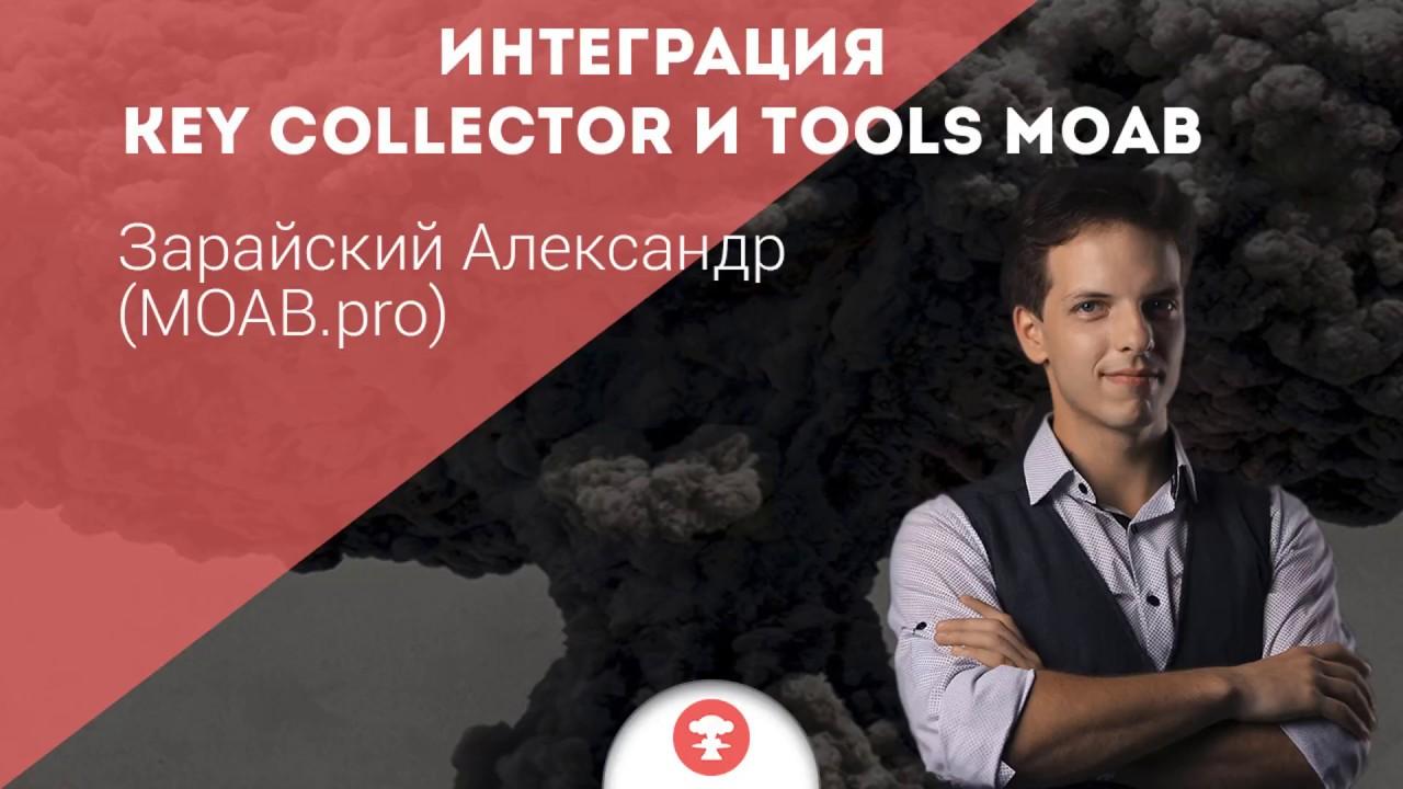 👌Интеграция Key Collector и Tools MOAB