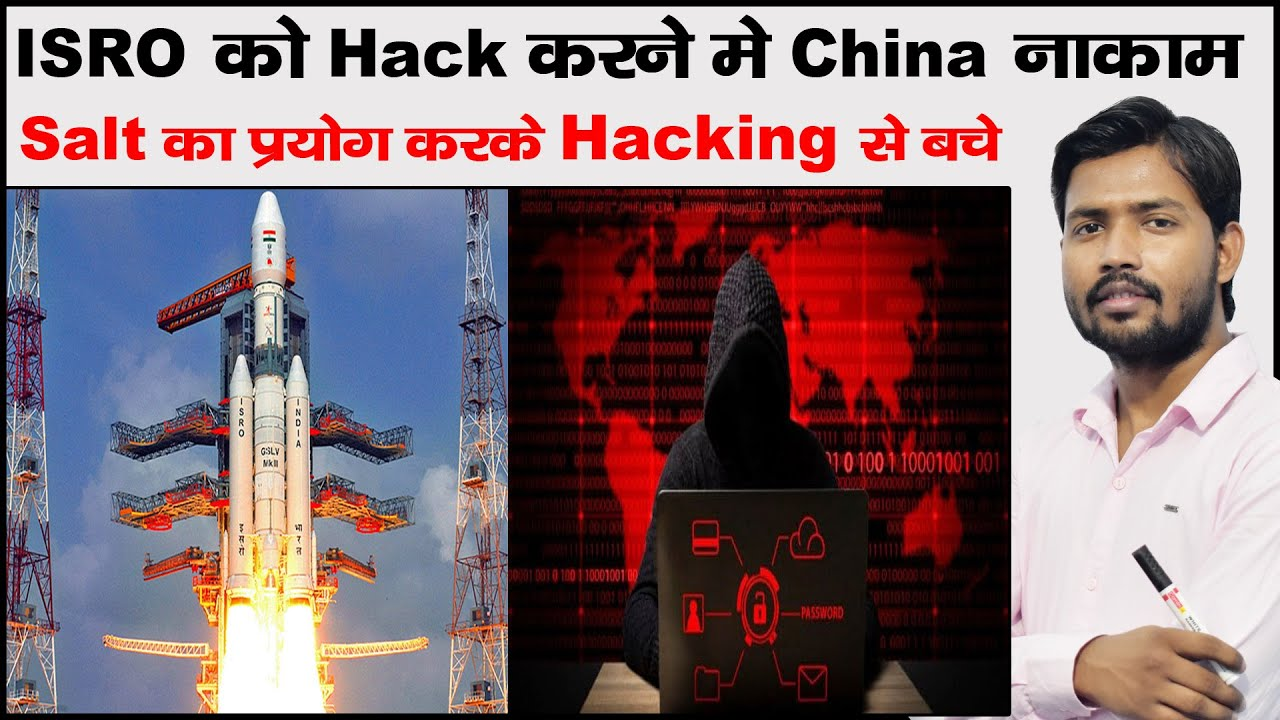 Chinese Cyber Attack on ISRO | What is Hashing & Salting of Password | Encryption and Cryptography