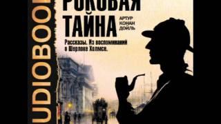 видео Читать книгу Ключ Марка Алданова : онлайн чтение
