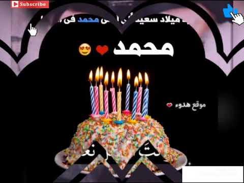 عيد ميلاد زوجي محمد حالات وتس اب كل سنة حبك أضل Youtube