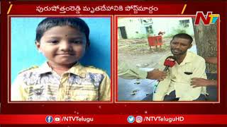 6 Years Kid Lost Life After Falling Into Sambar At Kurnool || Child Father Face To Face