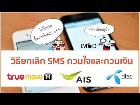 วิธียกเลิก SMS กินเงิน กวนใจ ข่าวโฆษณา TrueMove H, AIS, dtac และเครือข่ายอื่นๆ