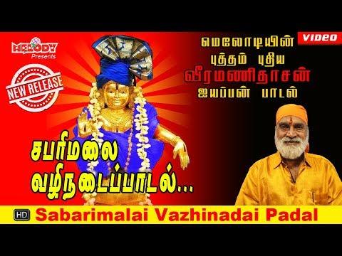 சபரிமலை-வழி-நடைப்-பாடல்- -sabarimalai-vazhinadai-padal- -வீரமணி-தாசன்- -ayyappan-songs-in-tamil