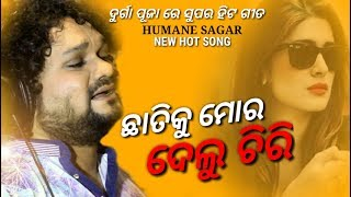 Dussehra Bazara Jhia Look | Odia New Dance Masti Song | Human Sagar | Official Audio Version