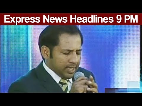 Express News Headlines and Bulletin - 09:00 PM - 4 July 2017 | Express News