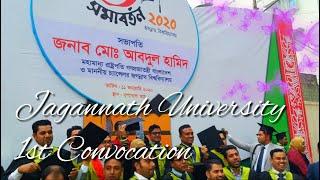 জগন্নাথ বিশ্ববিদ্যালয়ের প্রথম সমাবর্তন Jagannath University First Convocation 2020 Bangladesh