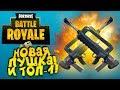 ОБНОВЛЕНИЕ! - НОВОЕ ОРУЖИЕ И ТОП-1 В Fortnite