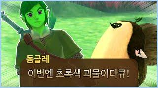 EP#03-그래서 이 초록색 괴물이 젤다죠? [젤다의전설:스카이워드 소드HD]