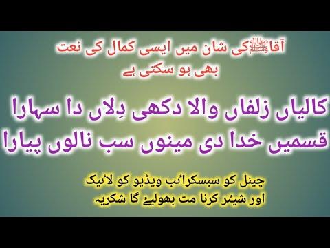 Aslam salfi new butiefull Naat