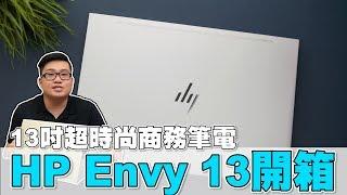 【Joeman】13吋時尚輕薄商務筆電開箱!HP Envy 13 Unboxing