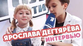 ярослава дегтярёва интервью после слепого прослушивания голос дети сезон 3