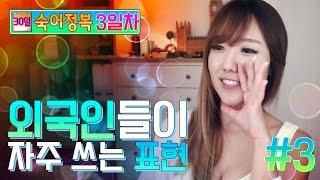 #3 30일숙어정복 외국인들이 자주 쓰는 표현 3일차ㅣ디바제시카(Deeva Jessica)