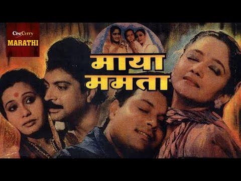 Maya Mamta - Full Movie   Alka Athawale, Ashok Saraf   Marathi Drama
