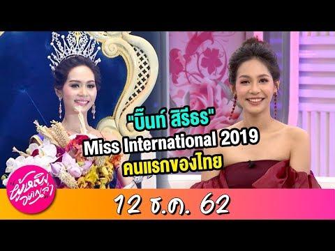 """วันแห่งความสำเร็จ ของ """"บิ๊นท์ สิรีธร"""" Miss International 2019 - วันที่ 15 Dec 2019"""