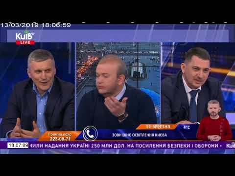 Телеканал Київ: 13.03.19 Київ Live 18.00