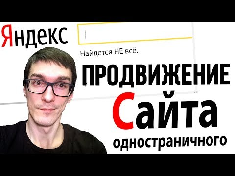 SEO продвижение landing page | Раскрутка сайта в Яндексе и Google самостоятельно