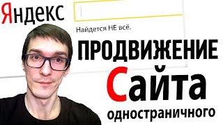 Фишки продвижения лендинга по SEO! Раскрутка сайта в Яндексе и Google самостоятельно(, 2018-04-07T08:51:26.000Z)