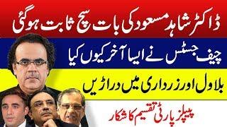 Live with Dr.Shahid Masood | 8-January-2019 | CJP | Zardari & Bilawal | Zk Official
