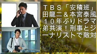 TBS「安積班」原田龍二&本宮泰風 10年ぶりドラマ兄弟共演!刑事と...