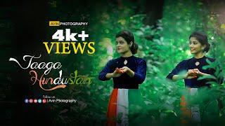 Jaaga Hindhustan | Dance Cover | Gold | Patriotic dance |Avin Photography