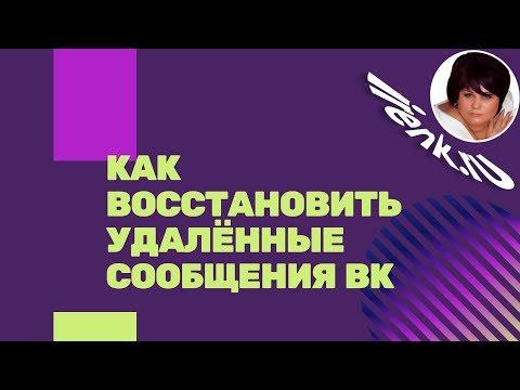 Как быстро восстановить все сообщения ВКонтакте после удаления? Рабочий способ