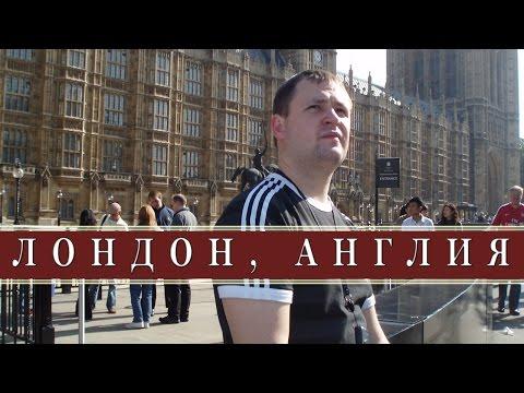 #3 Как я покорял Лондон   Эмиграция в Англию